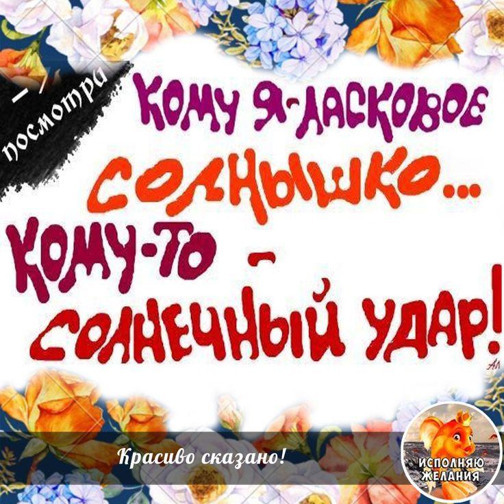 Кому я ласковое солнышко, кому то солнечный удар! ☀️***☀️***☀️ #трансерфингреальности #исполнениежеланий #какисполнятьжелания #инста #улыбка #likeforcomments #ispolnenie_zhelaniya