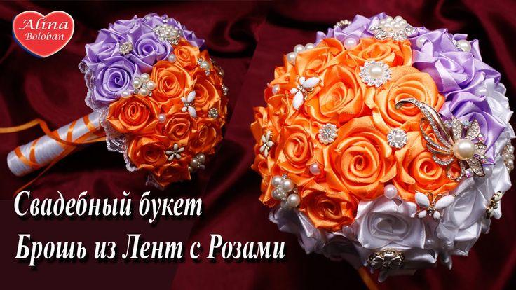 Свадебный Букет-Брошь из Лент с Розами / Wedding Bouquet with Roses