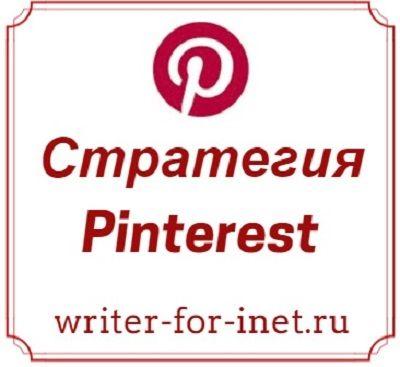 Как планировать стратегию развития в #Pinterest в условиях 2017 года: несколько выводов по результатам работы на своих проектах