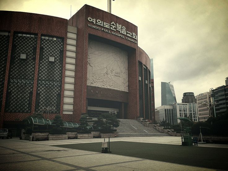 Visit the largest church in the world:  Youido Full Gospel Church