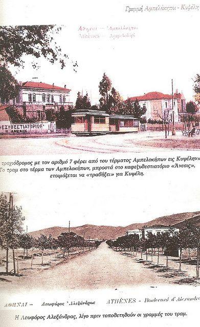 Leoforos Aleksandras Athens Greece·0039 | Flickr - Photo Sharing!