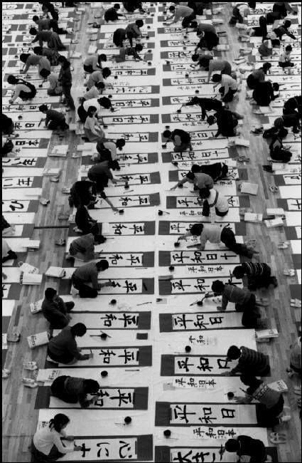Richard Kalvar | Tokyo Japan 1983 Calligraphy contest for children.