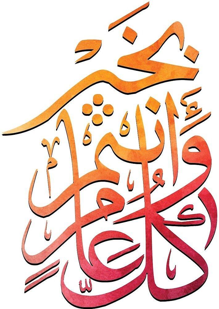 Eid Arabic Greeting كل عام وانتم بخير Colorful Design By Sagetypo Redbubble Islamic Celebrations Eid Al Adha Greetings Eid Greetings
