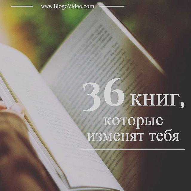 36 деловых книг которые советует первая 100 самых богатых людей мира:  1…