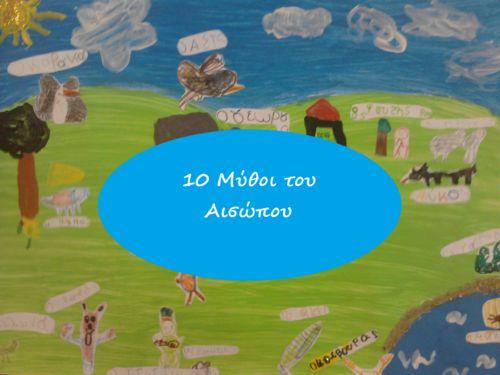 """Δέκα μύθοι του Αισώπου εικονογραφημένοι από τους μαθητές του 1ου Νηπιαγωγείου Ν. Φώκαιας στα πλαίσια του Προγράμματος Σχολικών Δραστηριοτήτων """"Μια φορά κι έναν καιρό με τον Αίσωπο... κι εγώ""""."""