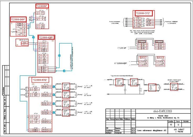 Проект системы пожарной сигнализации и речевого оп