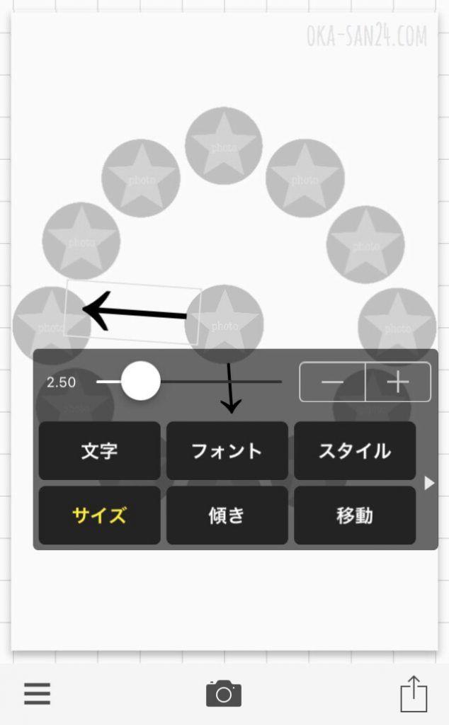 スマホアプリを使った バースデーポスター 成長時計 の作り方 誕生日 文字 バースデー バースデーボード