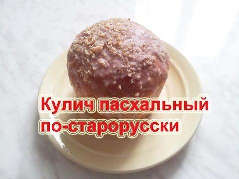 #Кулич пасхальный по- старорусски. #Видеорецепт.