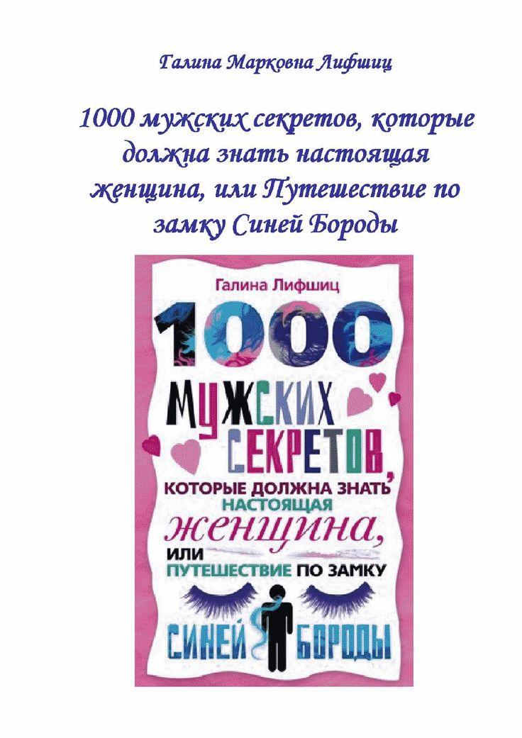 1000 man secrets