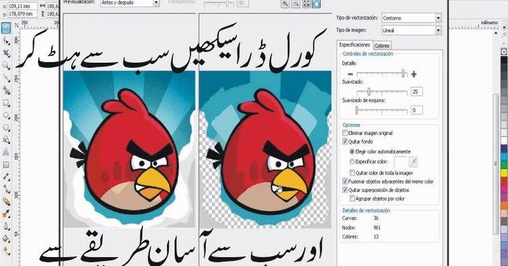 Download Corel draw X6 with key. How to use Corel Draw in Urdu and Hindi. corel draw ko kesy istamaal karen.
