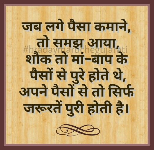 Life And Death Quotes In Hindi: 12 Best Inspirational Shayari & Poems Images On Pinterest