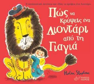 Πώς να κρύψεις ένα λιοντάρι από τη γιαγιά
