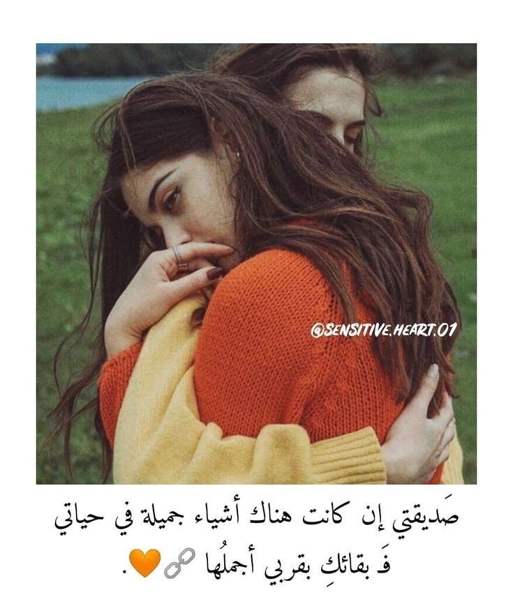 Pin By Zaɪiav On My Friend Best Friend Qoutes Beautiful Arabic Words Iphone Wallpaper Quotes Love