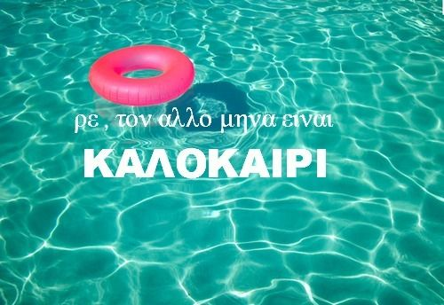 #summer #greece greek quotes