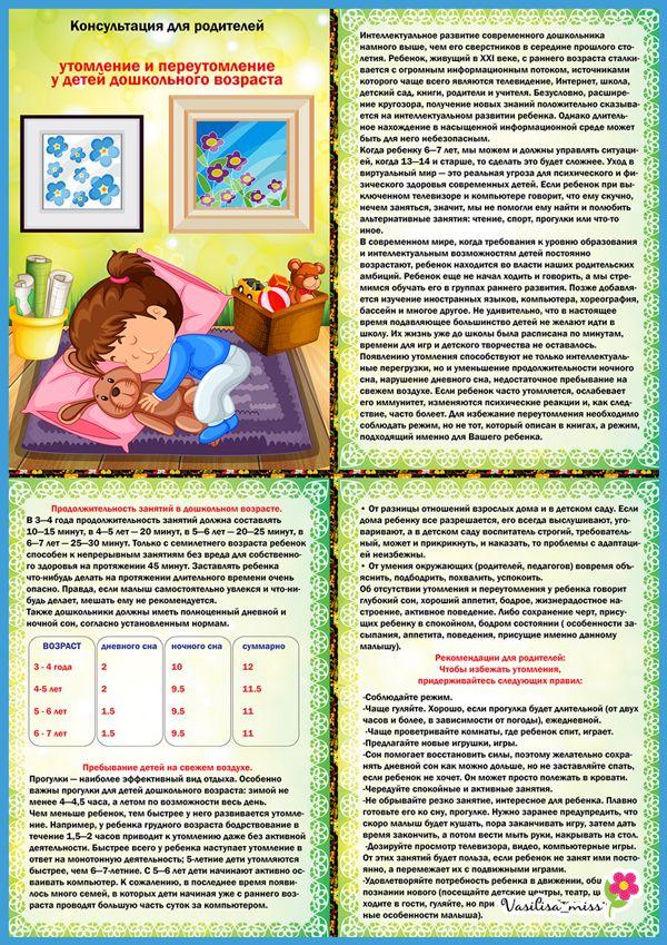 Консультация для родителей - Утомление и переутомление у детей дошкольного возраста