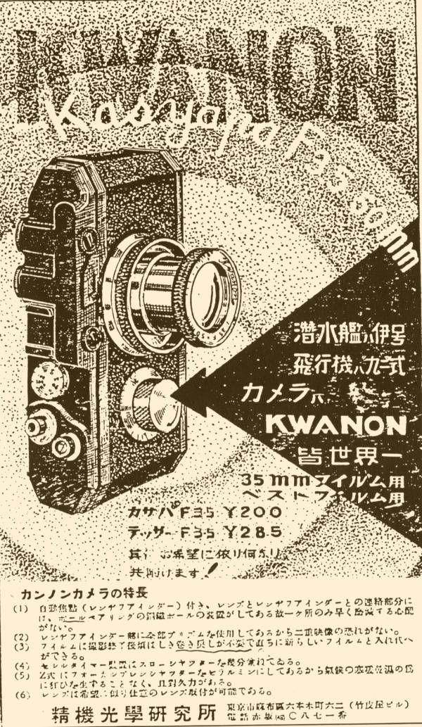 Kwanon (Canon)