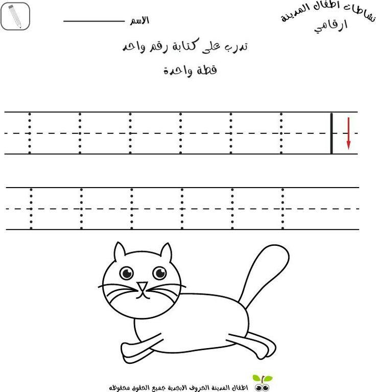 The 14 best الارقام العربية images on Pinterest   Learning arabic ...