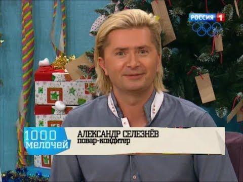 Закуски на Новый год / Александр Селезнев - YouTube