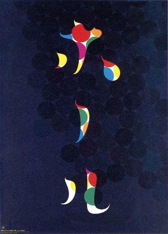 ホール: Hole / Hall: Matsuyama Billiards Poster: by Eiji Yamada