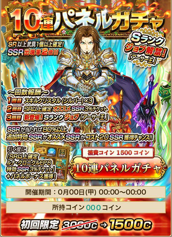 イグドラシル戦記 〜世界樹の騎士団〜