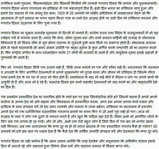 Essay On 26 January In Marathi Recipe - image 4