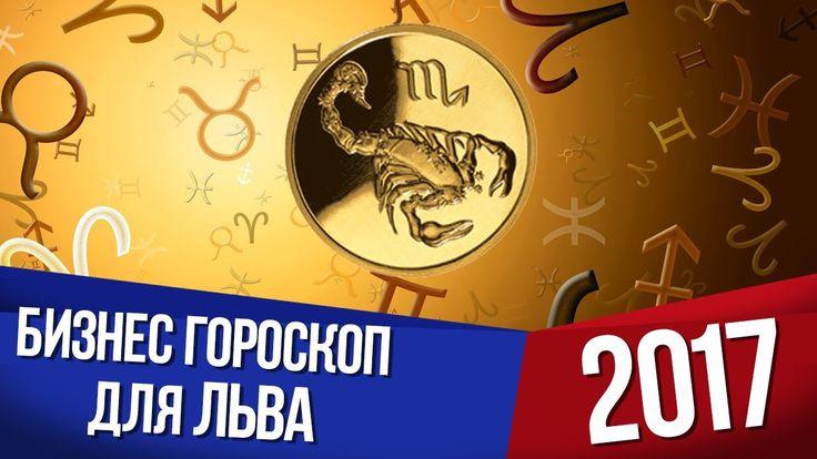 Бизнес гороскоп для ЛЬВА на 2017 год