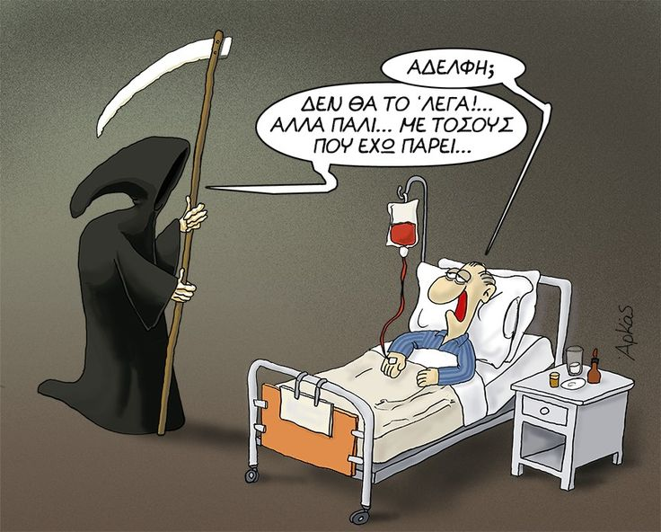 Ο Χάρος, ο ασθενής και ένα σκίτσο. Ο Αρκάς μας καλωσορίζει στα «μαύρα σκίτσα» του με ένα απ' τα καλύτερα των τελευταίων μηνών, το οποίο σε λιγότερες από 24
