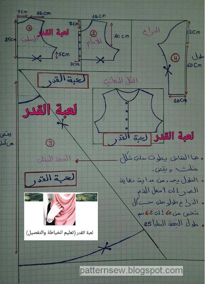 Jilbab n top