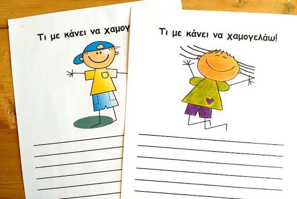 Τι με κάνει να χαμογελάω! Άσκηση γραπτού λόγου για παιδιά με Δυσλεξία
