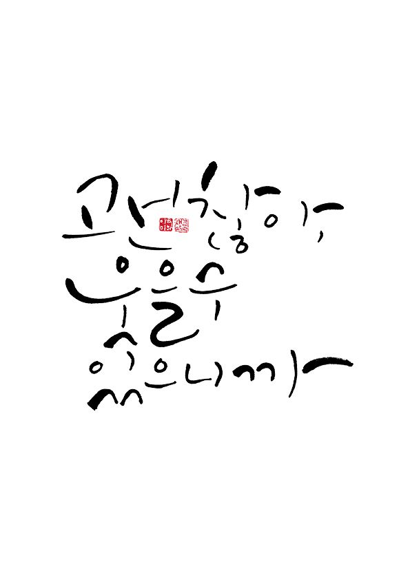 calligraphy_괜찮아 웃을 수 있으니까