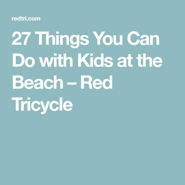 27 Things You Can Do with Kids at the Beach – Red Tricycle