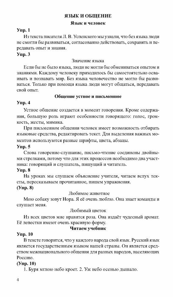 Решения нана учебник географии на 7 класс в.м.бойко