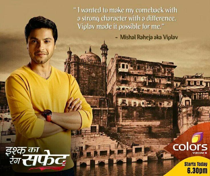 Mishal Raheja new tv series