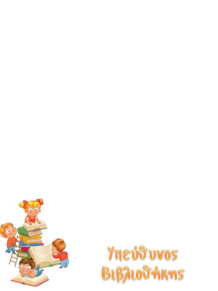 Στόχοι   Τα παιδιά ...       •  γίνονται υπεύθυνα φροντίζοντας να επιστρέψουν έγκυρα και σε καλή κατάσταση το βιβλίο που δανείστηκαν   ...
