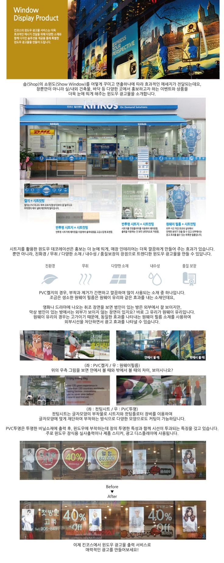 킨코스 코리아 Windows graphics 윈도우 그래픽, CAL, Window Decal, Lettering Sheet, Window display
