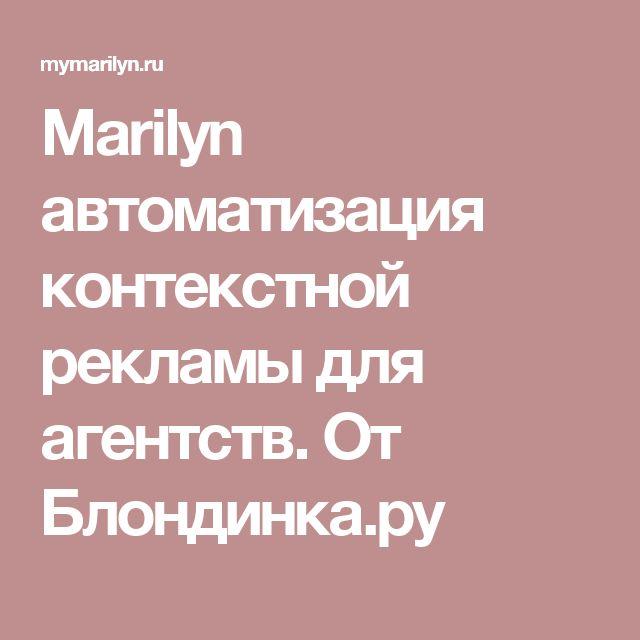 Marilyn автоматизация контекстной рекламы для агентств. От Блондинка.ру
