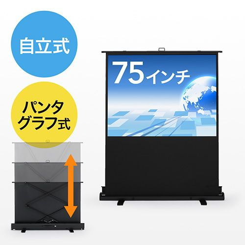 プロジェクタースクリーン(簡単設置・自立・パンタグラフ式・持ち運び可能・床置き・75インチ)