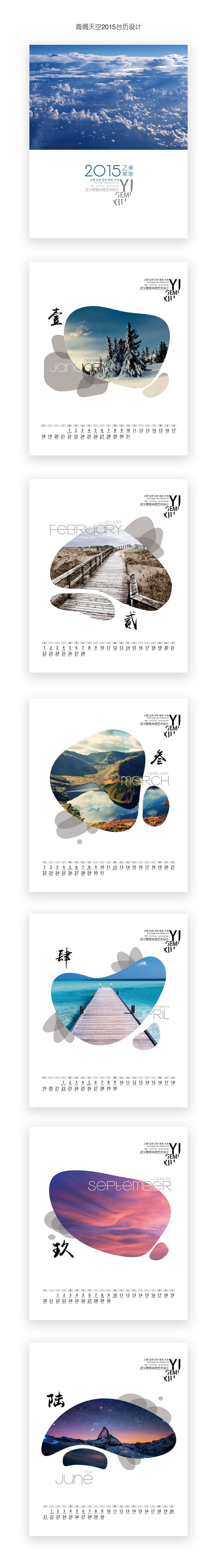 海阔天空台历设计|VI/CI|平面|美女...