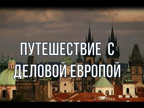 ПРАГА: ЭКСКУРСИЯ ПО РЕКЕ ВЛТАВЕ НА ТЕПЛОХОДЕ https://www.youtube.com/watch?v=EpFN0CJ0ZaQ&feature=youtu.be  Путешествие с ДЕЛОВОЙ ЕВРОПОЙ: Прага, обзорная экскурсия на теплоходе по Влтаве. https://www.youtube.com/watch?v=EpFN0CJ0ZaQ&feature=youtu.be