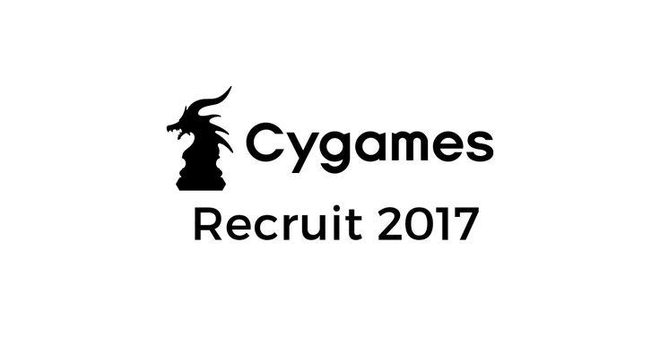 Cygamesの2017年卒業の新卒採用ページです。「最高を目指す意志が集まるところ」で働いてみませんか?