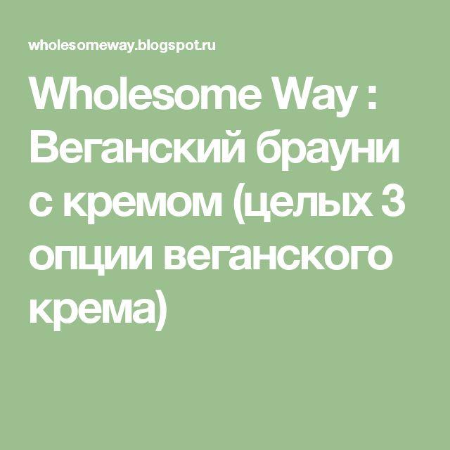 Wholesome Way : Веганский брауни с кремом (целых 3 опции веганского крема)