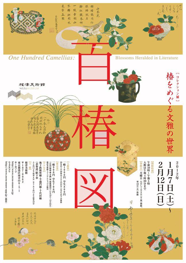 コレクション展 百椿図