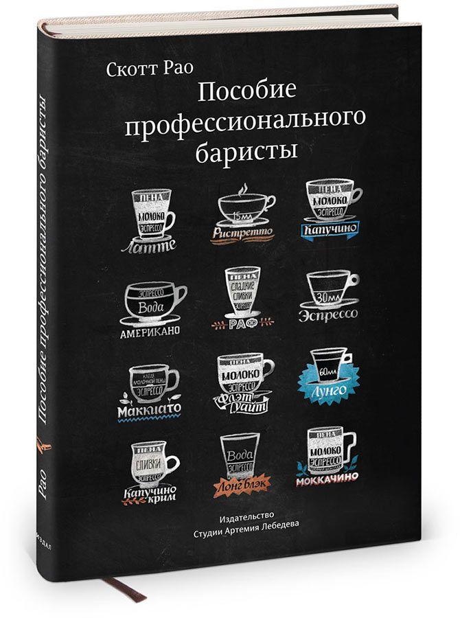 «Пособие профессионального баристы. Экспертное руководство по приготовлению эспрессо и кофе» Скотта Рао
