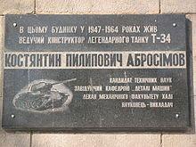 Т-34 — Мемориальная доска конструктору танка К. Абросимову