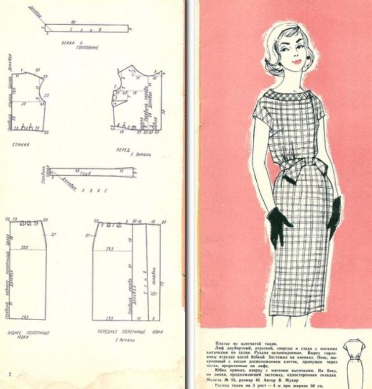 Клетчатое платье
