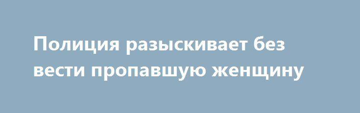 Полиция разыскивает без вести пропавшую женщину http://shostka.info/shostkanews/politsiya-razyskivaet-bez-vesti-propavshuyu-zhenshhinu/  Работники отдела полиции разыскивают Козаченко Наталью Евгеньевну, 1977 года, жительницу Шостки. Женщина ушла из дома около 8.00 16 сентября и до настоящего времени ее местонахождение...