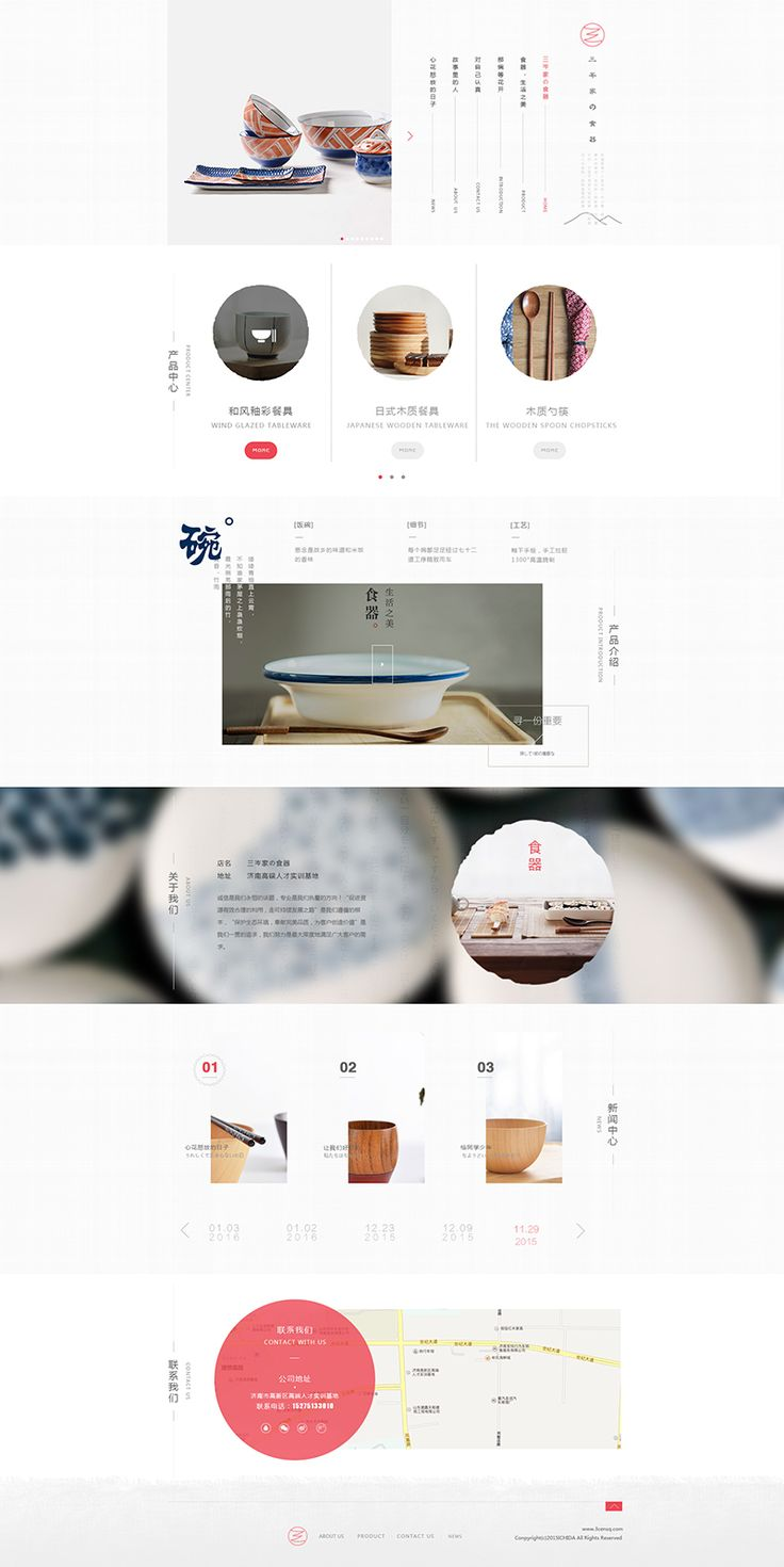 网页作品 - 视觉中国设计师社区