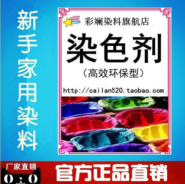 Восстановленное пятно краситель черный одежды одежды бесплатно приготовления пищи хлопок галстук-краситель одежда джинсовая бесплатная доставка - Taobao