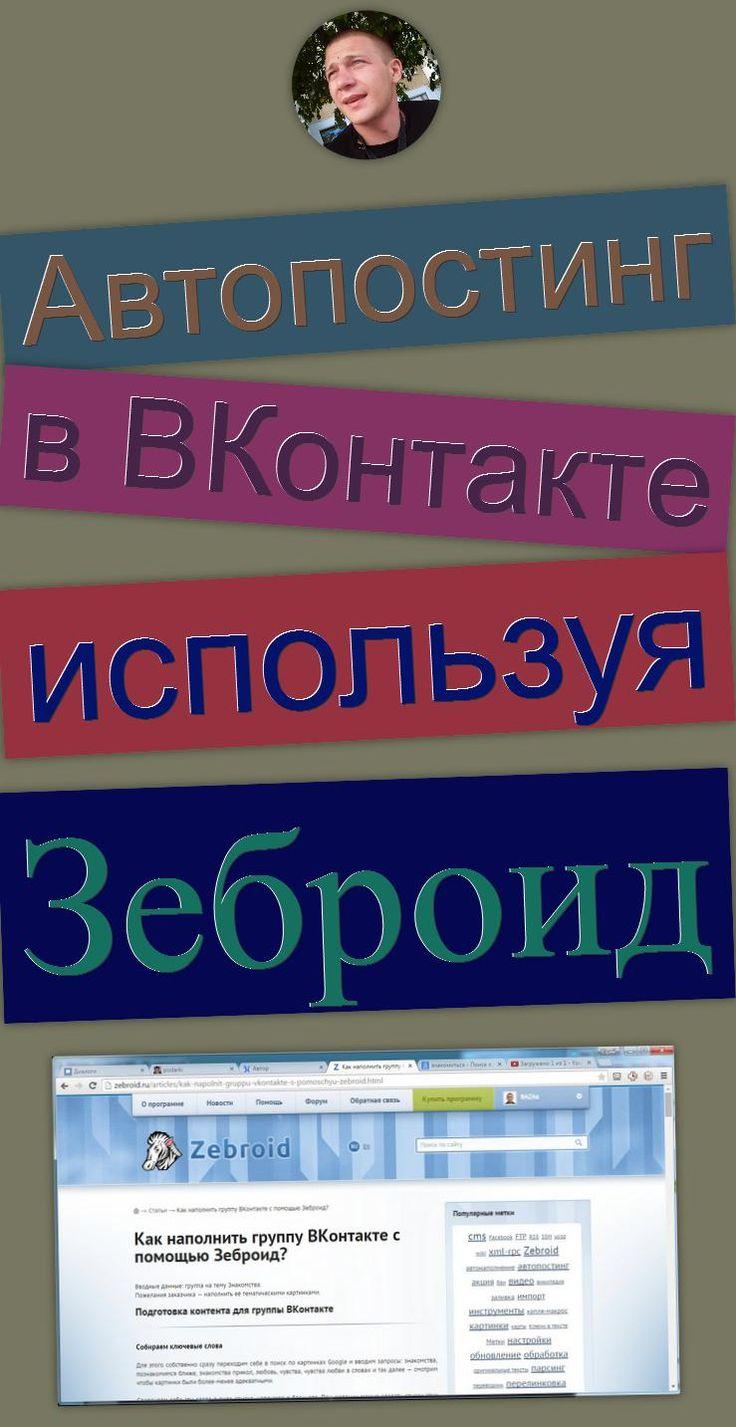 Автопостинг в ВКонтакте используя Зеброид инструкция, работа с контентом, Зеброид, автопостинг, VK (Website), автоматизация, ВКонтакте