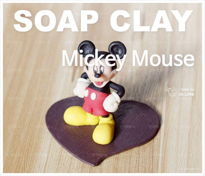 디즈니 대표 캐릭터, 미키 마우스 비누 클레이 미니어처 피규어Making 조라임 / Photo&Edit 조빈치 Mickey Mouse / SOUP CLAY